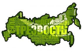 Общества трезвости в Архангельской губернии