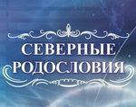 В православном культурном  центре  г.Новодвинска пройдут встречи по теме: «Церковь, государство,  народ: рассказы из истории Русского Севера»