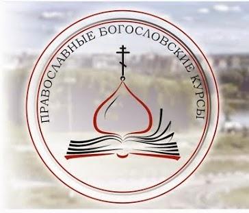 МИССИОНЕРСКИЙ ОТДЕЛ АРХАНГЕЛЬСКОЙ ЕПАРХИИ ПРИГЛАШАЕТ НА ПРАВОСЛАВНЫЕ БОГОСЛОВСКИЕ КУРСЫ